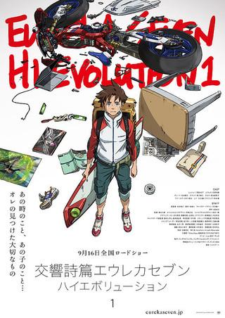 「交響詩篇エウレカセブン ハイエボリューション1」のポスター/チラシ/フライヤー