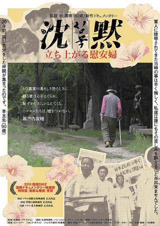 「沈黙 立ち上がる慰安婦」のポスター/チラシ/フライヤー