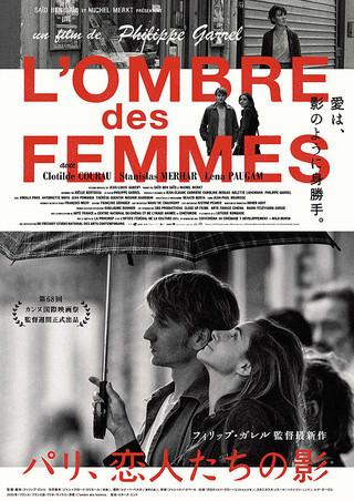 「パリ、恋人たちの影」のポスター/チラシ/フライヤー