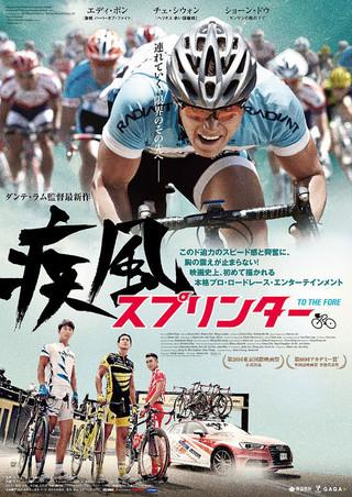 「疾風スプリンター」のポスター/チラシ/フライヤー