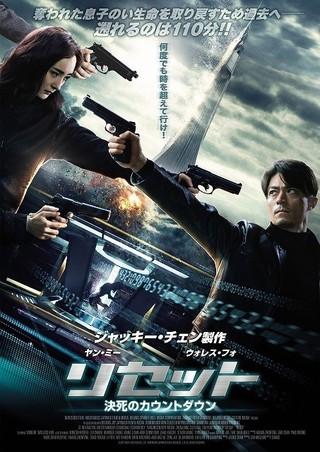 「リセット 決死のカウントダウン」のポスター/チラシ/フライヤー