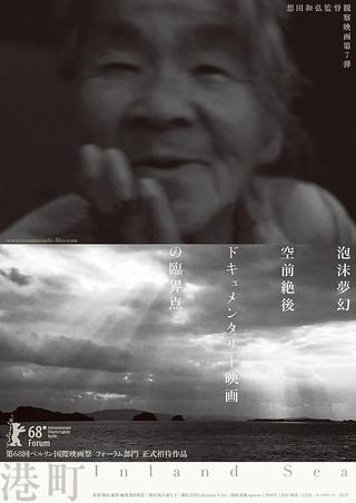 「港町」のポスター/チラシ/フライヤー