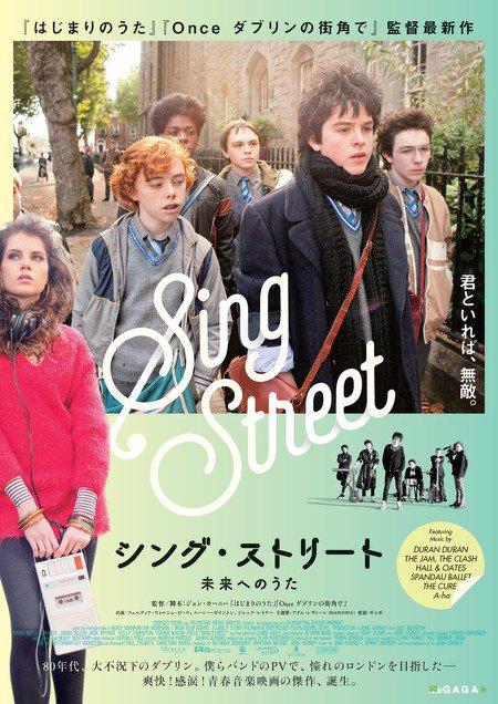 「シング・ストリート 未来へのうた」のポスター/チラシ/フライヤー