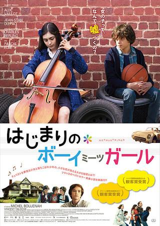 「はじまりのボーイミーツガール」のポスター/チラシ/フライヤー