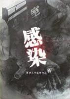 「感染」のポスター/チラシ/フライヤー