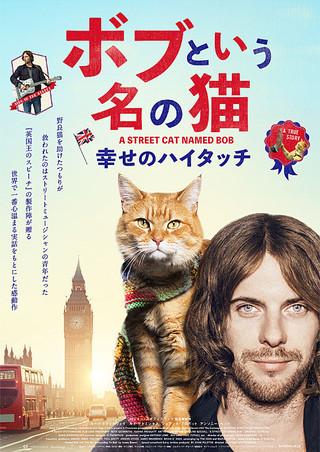 「ボブという名の猫 幸せのハイタッチ」のポスター/チラシ/フライヤー