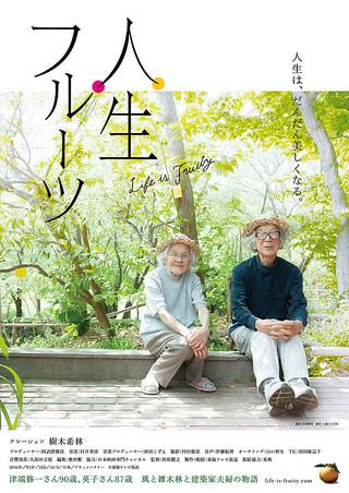 「人生フルーツ」のポスター/チラシ/フライヤー