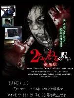 「2ちゃんねるの呪い 劇場版」のポスター/チラシ/フライヤー