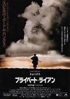「プライベート・ライアン」のポスター/チラシ/フライヤー