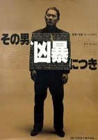 「その男、凶暴につき」のポスター/チラシ/フライヤー