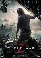「ワールド・ウォー Z」のポスター/チラシ/フライヤー