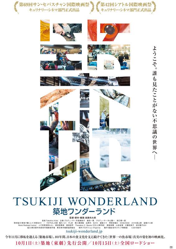 「TSUKIJI WONDERLAND 築地ワンダーランド」のポスター/チラシ/フライヤー