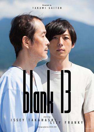 「blank13」のポスター/チラシ/フライヤー