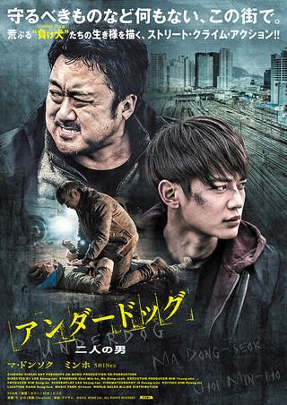 「アンダードッグ 二人の男」のポスター/チラシ/フライヤー