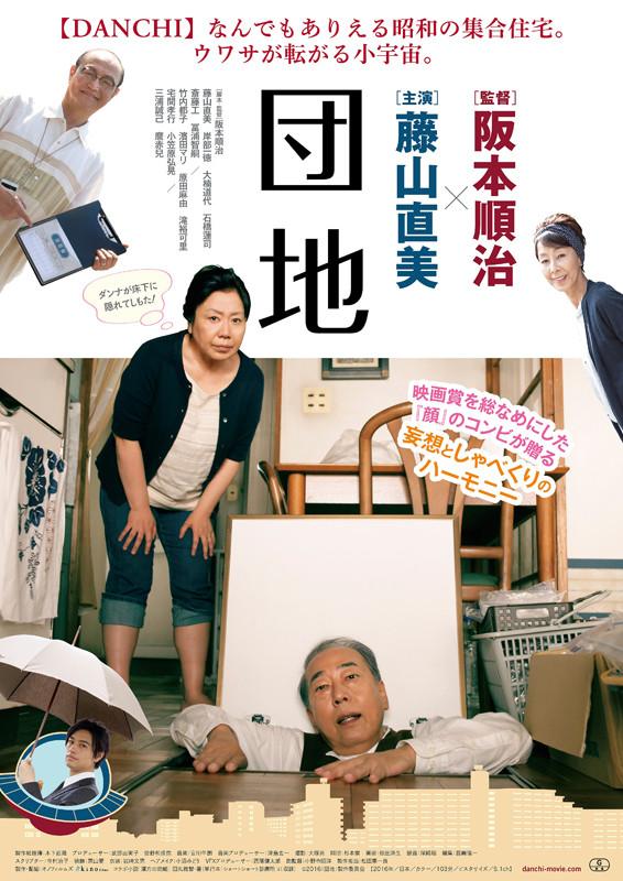 「団地」のポスター/チラシ/フライヤー