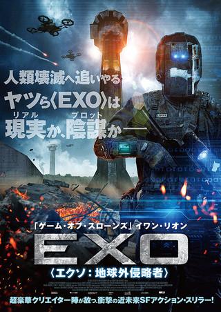「EXO エクソ」のポスター/チラシ/フライヤー