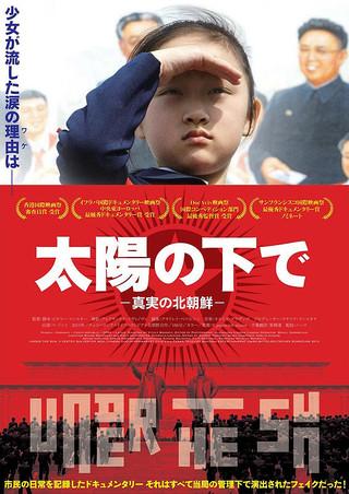「太陽の下で 真実の北朝鮮」のポスター/チラシ/フライヤー