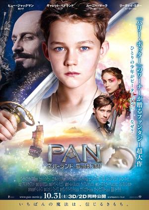 「PAN ネバーランド、夢のはじまり」のポスター/チラシ/フライヤー