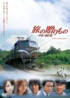「旅の贈りもの☆0:00発」のポスター/チラシ/フライヤー