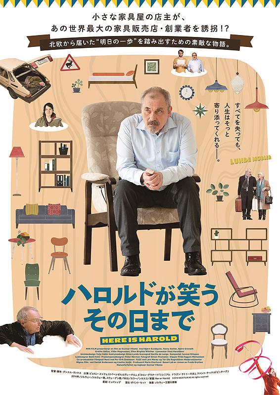 「ハロルドが笑う その日まで」のポスター/チラシ/フライヤー