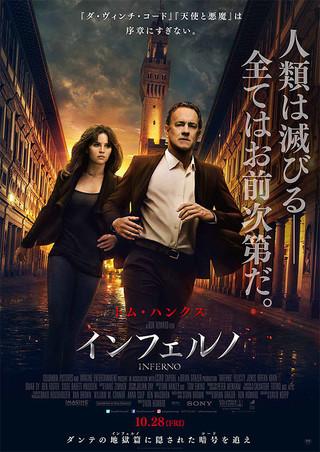 「インフェルノ」のポスター/チラシ/フライヤー