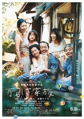 「万引き家族」のポスター/チラシ/フライヤー