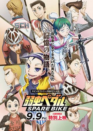 「弱虫ペダル SPARE BIKE」のポスター/チラシ/フライヤー