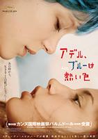 「アデル、ブルーは熱い色」のポスター/チラシ/フライヤー