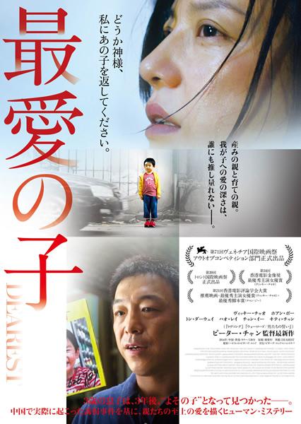 「最愛の子」のポスター/チラシ/フライヤー