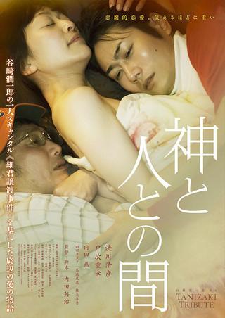 「神と人との間」のポスター/チラシ/フライヤー