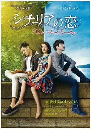 「シチリアの恋」のポスター/チラシ/フライヤー