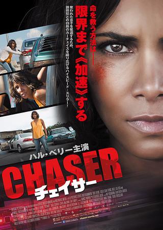 「チェイサー」のポスター/チラシ/フライヤー