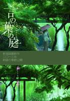 「言の葉の庭」のポスター/チラシ/フライヤー