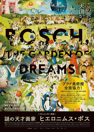 「謎の天才画家 ヒエロニムス・ボス」のポスター/チラシ/フライヤー