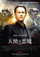 「天使と悪魔」のポスター/チラシ/フライヤー