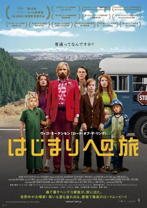 「はじまりへの旅」のポスター/チラシ/フライヤー