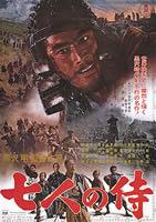 「七人の侍」のポスター/チラシ/フライヤー
