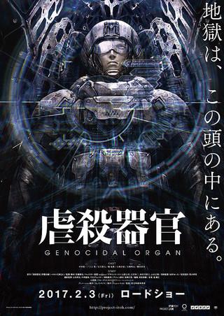「虐殺器官」のポスター/チラシ/フライヤー