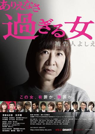 「ありえなさ過ぎる女 被告人よしえ」のポスター/チラシ/フライヤー