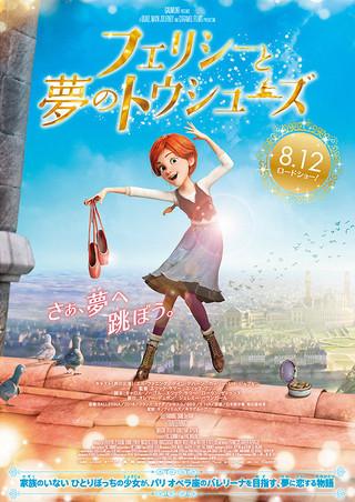 「フェリシーと夢のトウシューズ」のポスター/チラシ/フライヤー