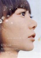 「空気人形」のポスター/チラシ/フライヤー