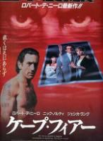 「ケープ・フィアー」のポスター/チラシ/フライヤー