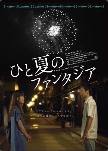 「ひと夏のファンタジア」のポスター/チラシ/フライヤー