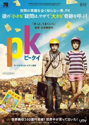 「PK ピーケイ」のポスター/チラシ/フライヤー