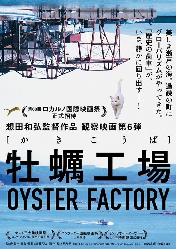 「牡蠣工場」のポスター/チラシ/フライヤー