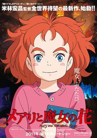 「メアリと魔女の花」のポスター/チラシ/フライヤー