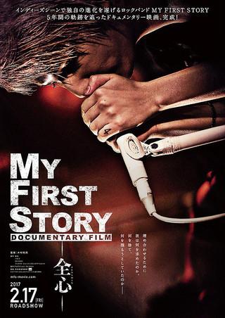 「MY FIRST STORY DOCUMENTARY FILM 全心」のポスター/チラシ/フライヤー