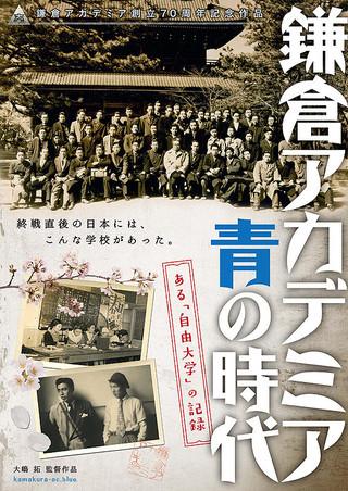 「鎌倉アカデミア 青の時代」のポスター/チラシ/フライヤー