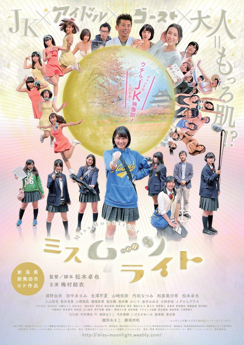 「ミスムーンライト」のポスター/チラシ/フライヤー