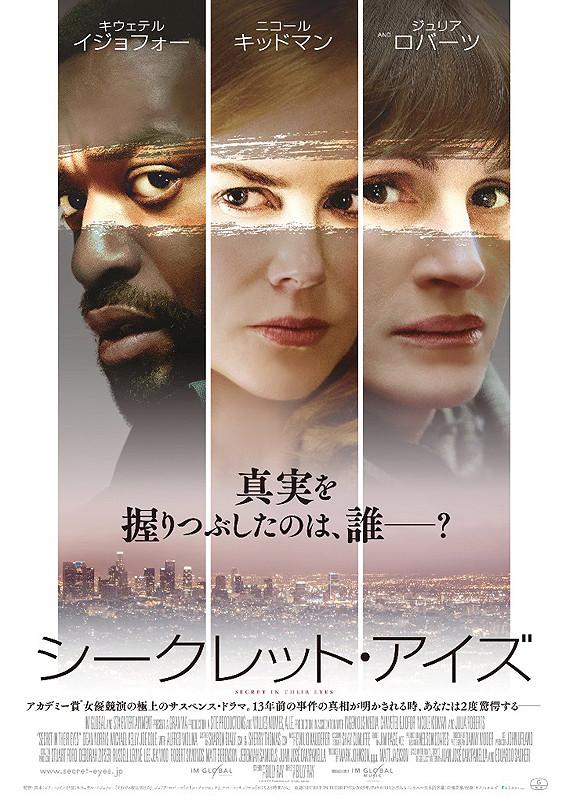 「シークレット・アイズ」のポスター/チラシ/フライヤー